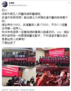 武汉病患340万