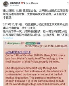 武汉病毒研所被黑客进入,大量信息外流 - 其中包括石正丽嫁祸一海鲜市场的视频