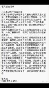 李克强检讨书曝光
