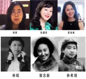 独裁下的勇敢美丽女性:耿潇男,张展,董瑶琼,林昭,张志新,林希翎
