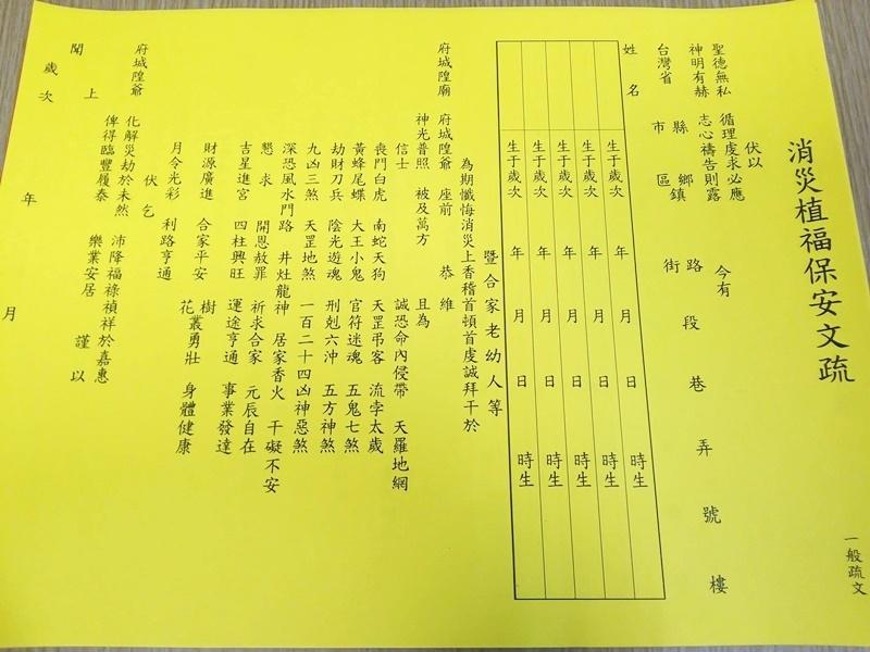 臺灣府城隍廟-疏文