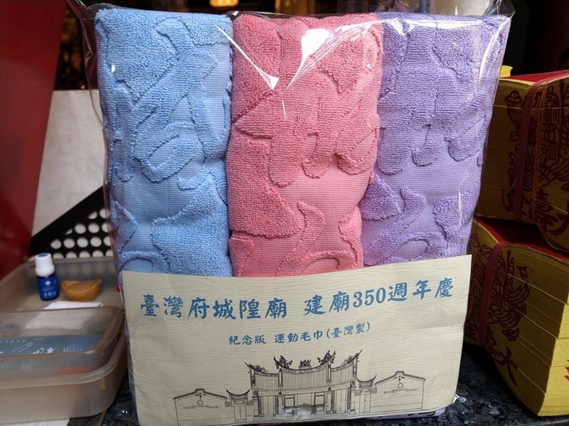 臺灣府城隍廟建廟350週年紀念運動毛巾