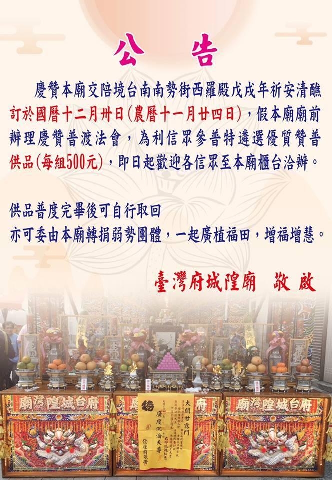 西羅殿慶贊普渡法會-臺灣府城隍廟