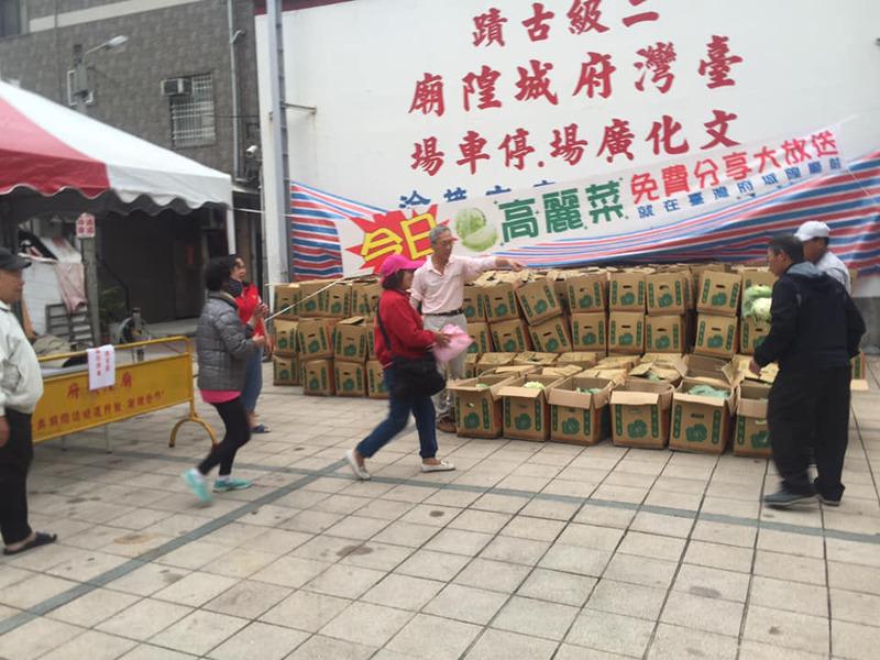 搶救高麗菜公益活動-臺灣府城隍廟