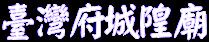 臺灣府城隍廟官方網站 Logo