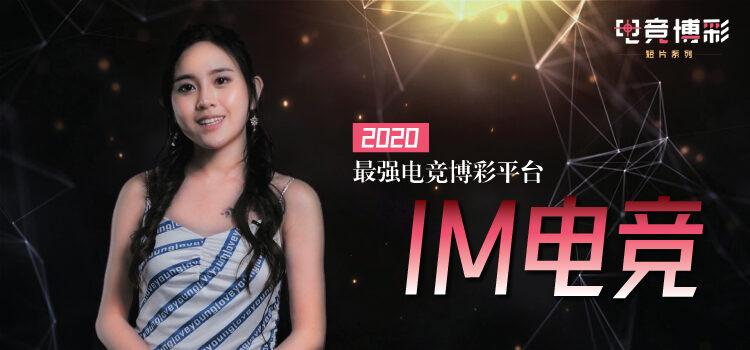 2020最强电竞博彩平台—IM电竞 Blog Featured Image