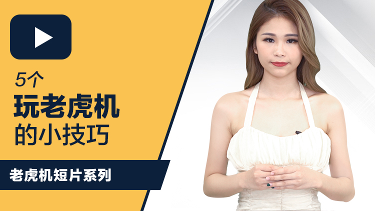 5个玩老虎机的小技巧 Blog Featured Image