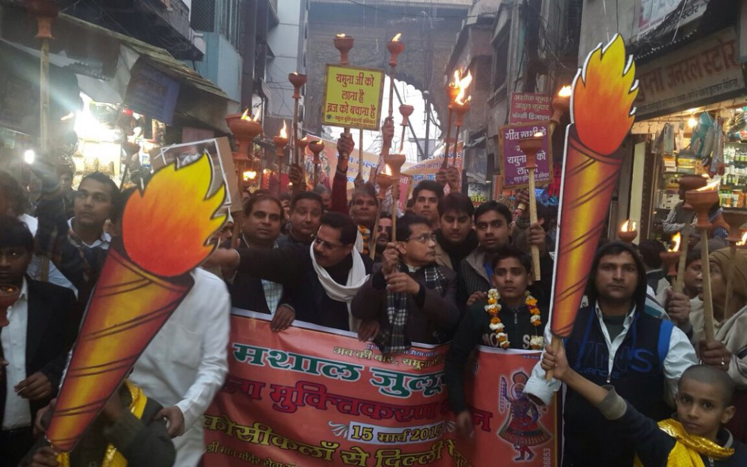 Mashal Juloos (Torch Rally) in Vikas Bazar Mathura