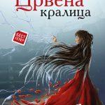 Red Queen - Macedonia