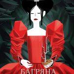 Red Queen - Ukraine