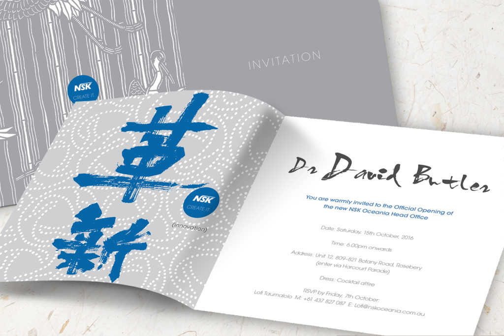 NSK brochure