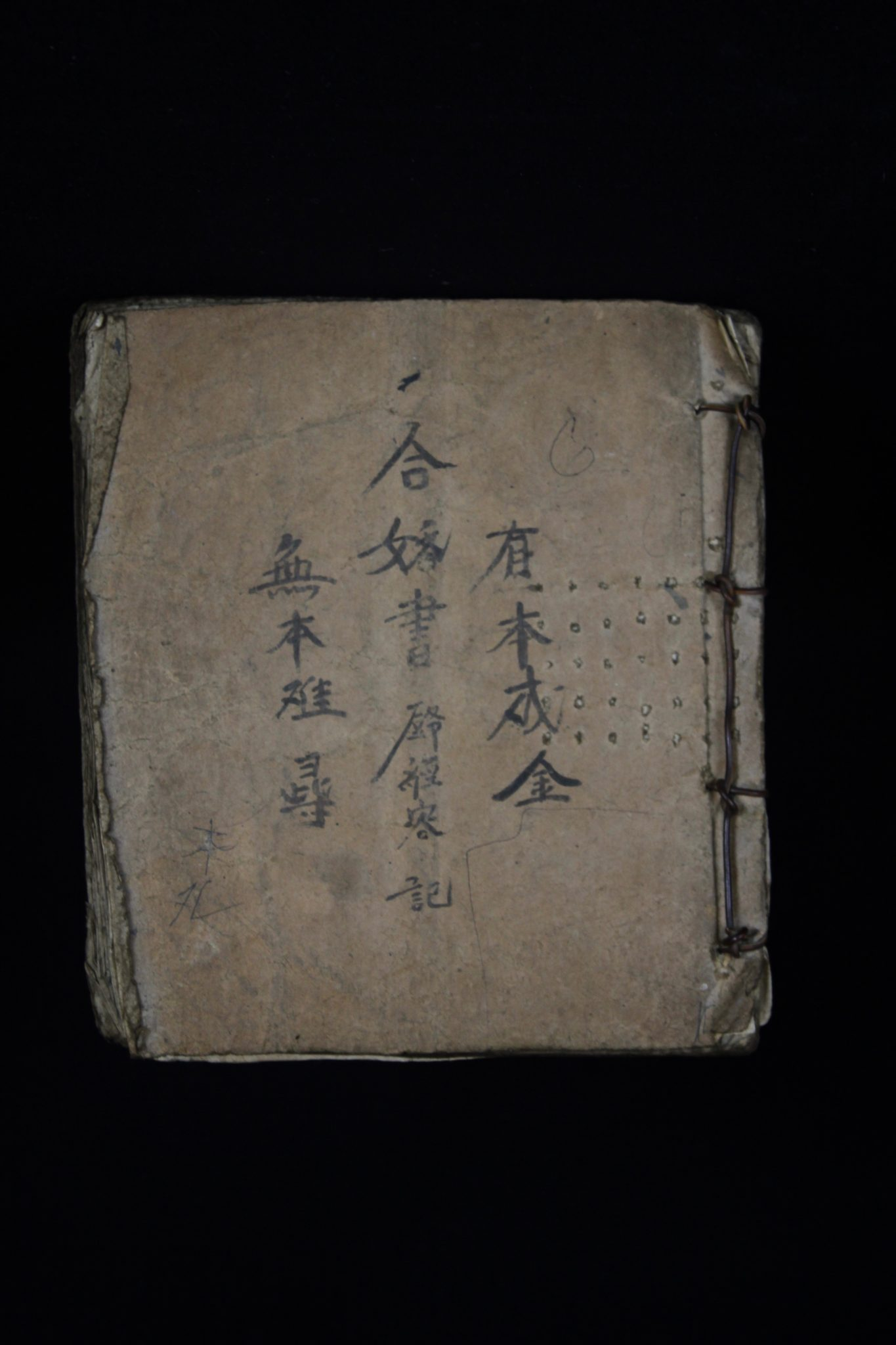 """Shaman's Personal Instruction Book, Cao Bang province, Vietnam, Early 20th c, Ink on handmade mulberry paper (tapa), Written in Nom (Chinese characters adapted to Vietnamese), books are an integral part of a shaman's repertoire. They range from explanations of various rituals and use of objects, to astrology, history, songs, laws, etiquette, children's tales, hunting practices, formulas, spells and Feng Shui. Shaman make their own books to help store their knowledge therefore no two are alike and a high level shaman will have a large library. 9 ½"""" x 8 ½"""" x ¾"""", $850."""
