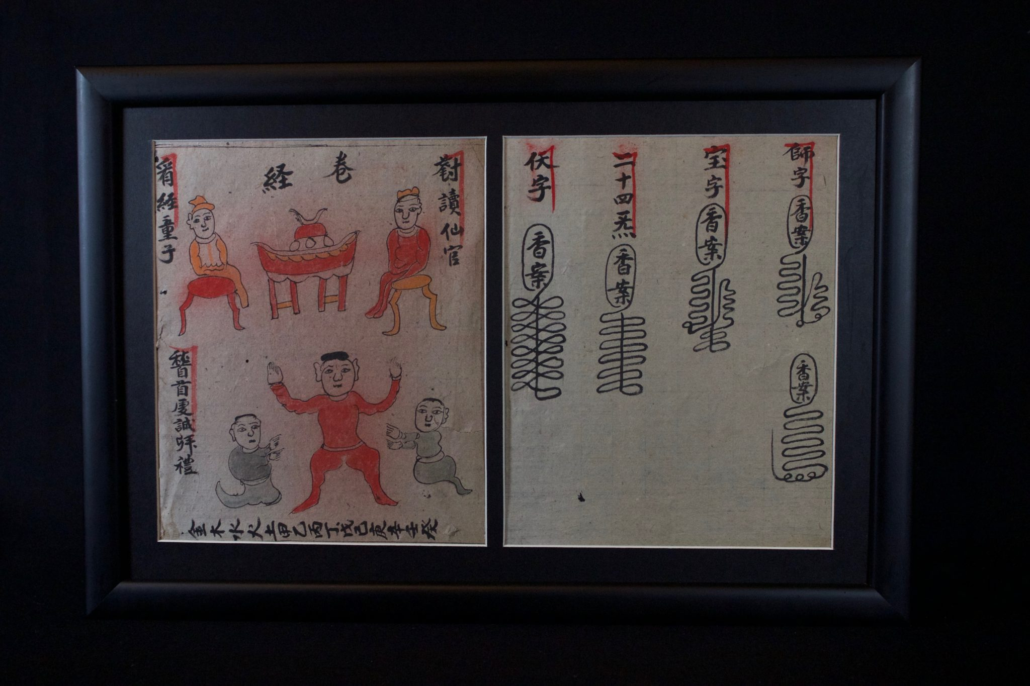"""Pages from a Shamanic Book, Vietnam, Cao Lan people, Mid 20th c, Ink and watercolor handwritten on Mulberry paper, It is a book for making astrological predictions using the East Asian zodiac's twelve animal characters. The text of the book uses images, maps and text to describe in detail, for the learned shaman, how to navigate this complex system of looking into the future. 12"""" x 17 ¾"""" x ¾"""", $260."""