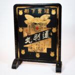 Vintage Japanese Kanban (merchant sign) For A Pharmacy