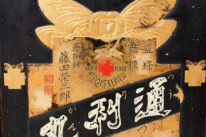 Japan Japanese Kanban (Merchant Sign) for a Pharmacy Free-Standing