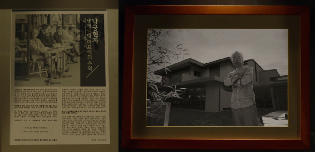 Images of Architect Namgoong Hyunja in the film Parasite (Korean cultural details in Parasite)