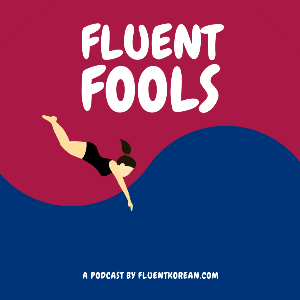 [Podcast] Why is a Korean Culture Podcast called Fluent Fools? 🎙️