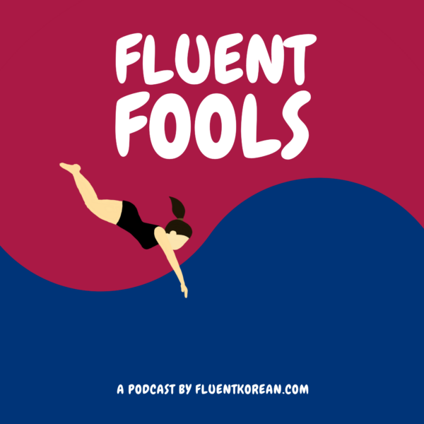 Fluent Fools - A Podcast by Fluent Korean