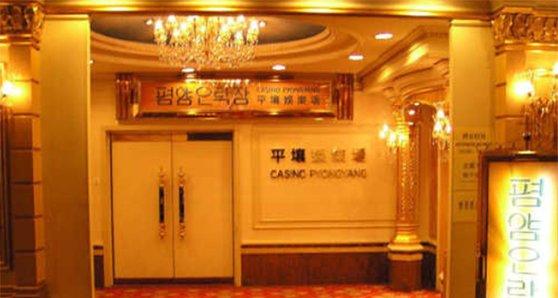 평양 양각도국제호텔 지하에있는 카지노사진