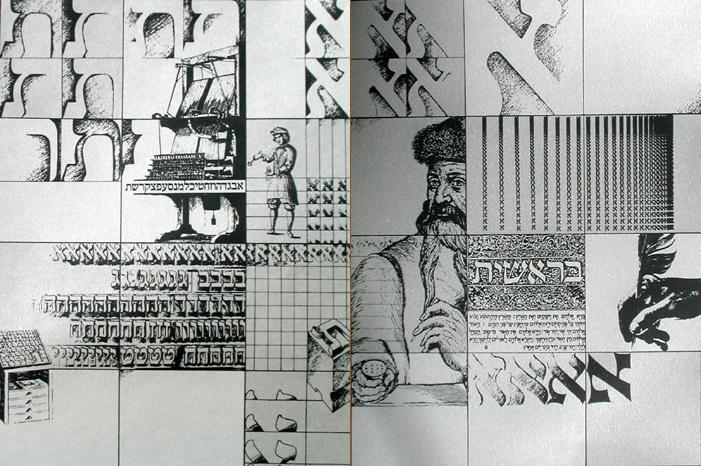 """הדפסה על לוחות אלומניום, בית ידיעות אחרונות, ת""""א, 1976"""