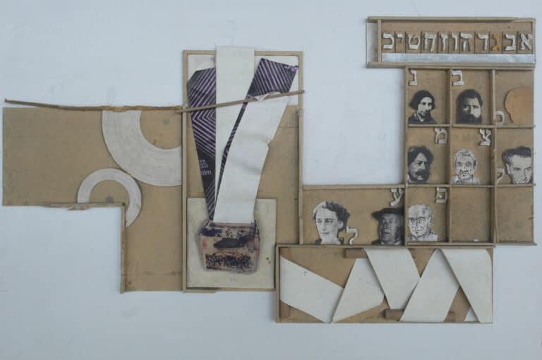 מלאכת הספר, תבליט עץ ונייר, סיפרייה עירונית, רמת גן, צד א', 1990