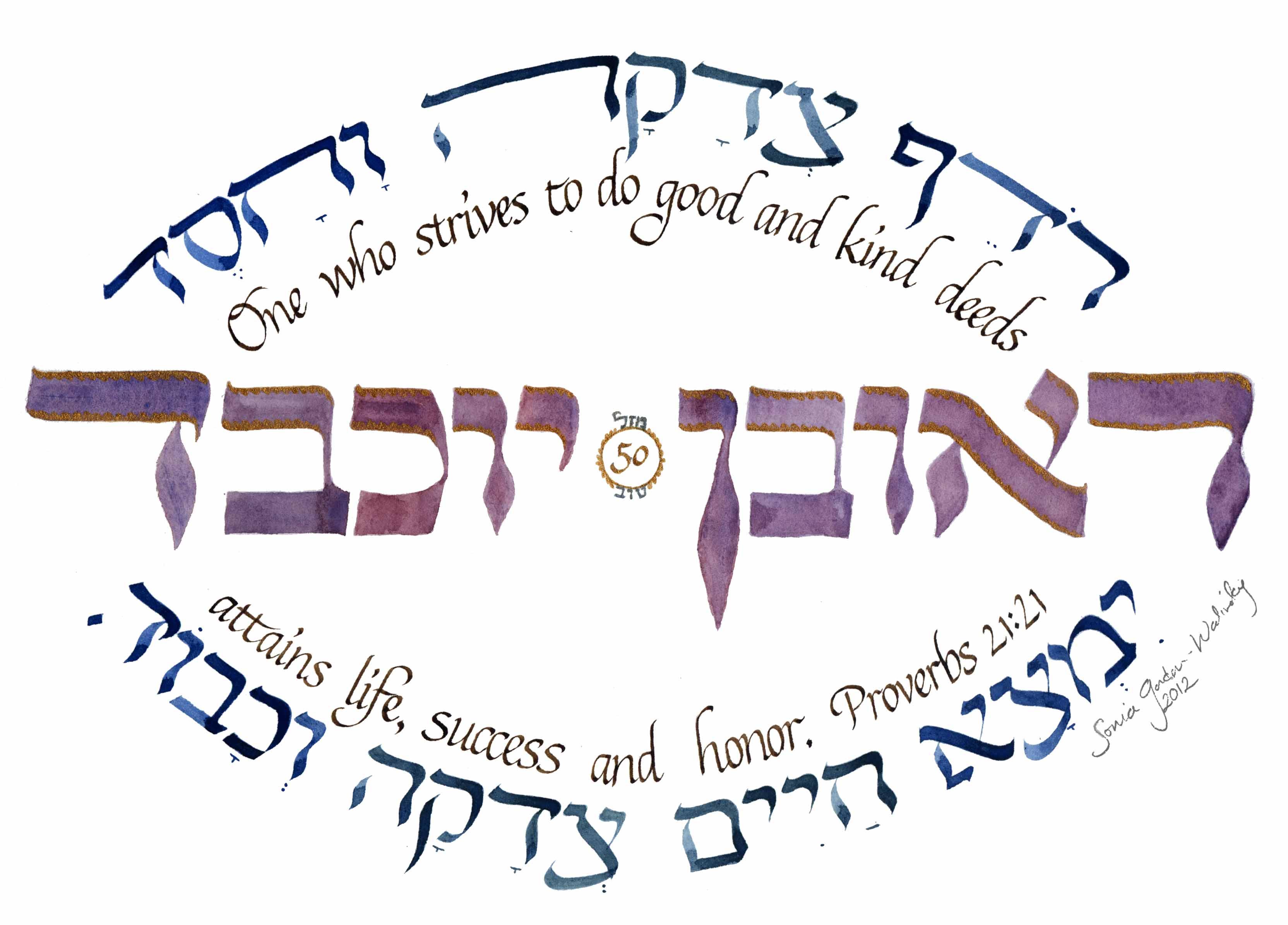Hebrew_name_pasuk_art_pasukart_by_sonia_gordon_walinsky_soniagordonwalinsky_reuven_yocheved