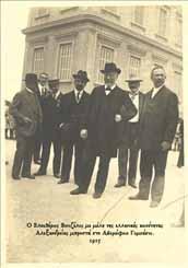 Επίσκεψη Ελ. Βενιζέλου στην Αβερώφειο Σχολή Αλεξανδρείας το 1915