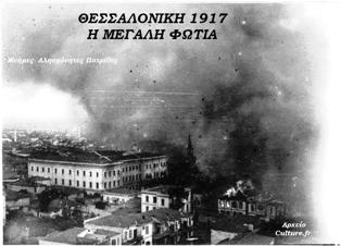 Η πυρκαγιά του 1917