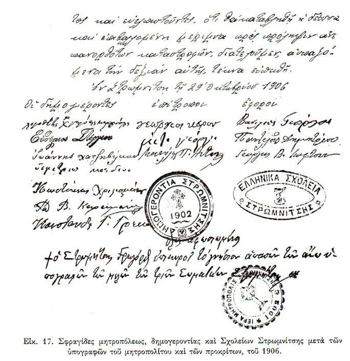 Σφραγίδες μητροπόλεως 1906. Περίοδος Μακεδονικού Αγώνα