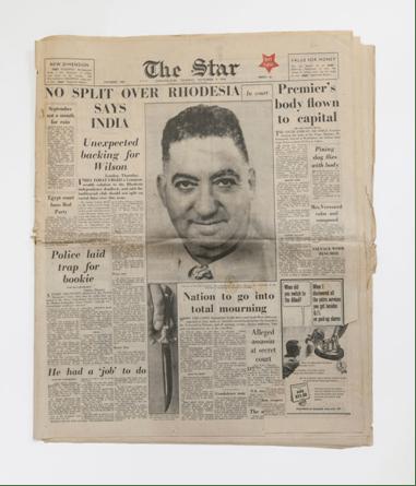 """Πρωτοσέλιδο της εφημ. """"The Star"""" το 1966"""