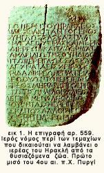 epigrafi-pirgi