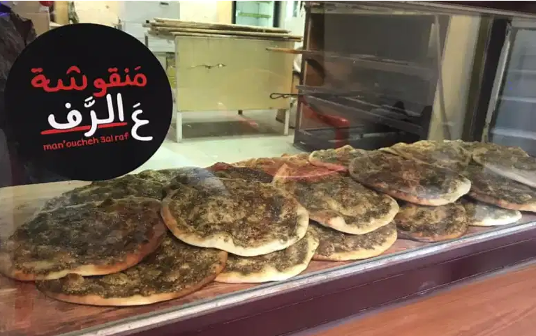 As economic crisis wears on, Lebanese can't even afford manoucheh