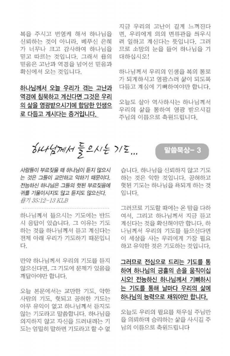 전도지-밎-칼럼-0116-internet3