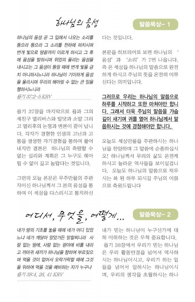 전도지-밎-칼럼-0124-internet2