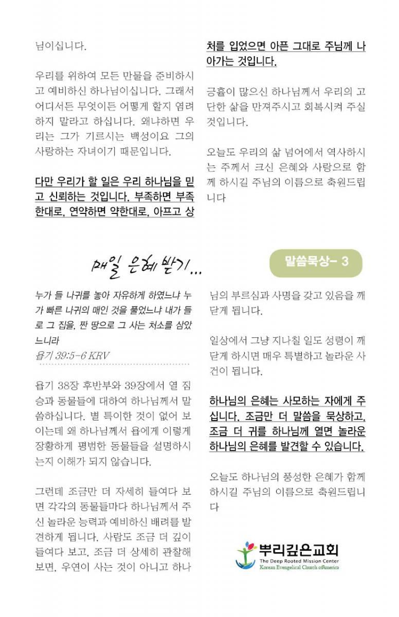 전도지-밎-칼럼-0124-internet3