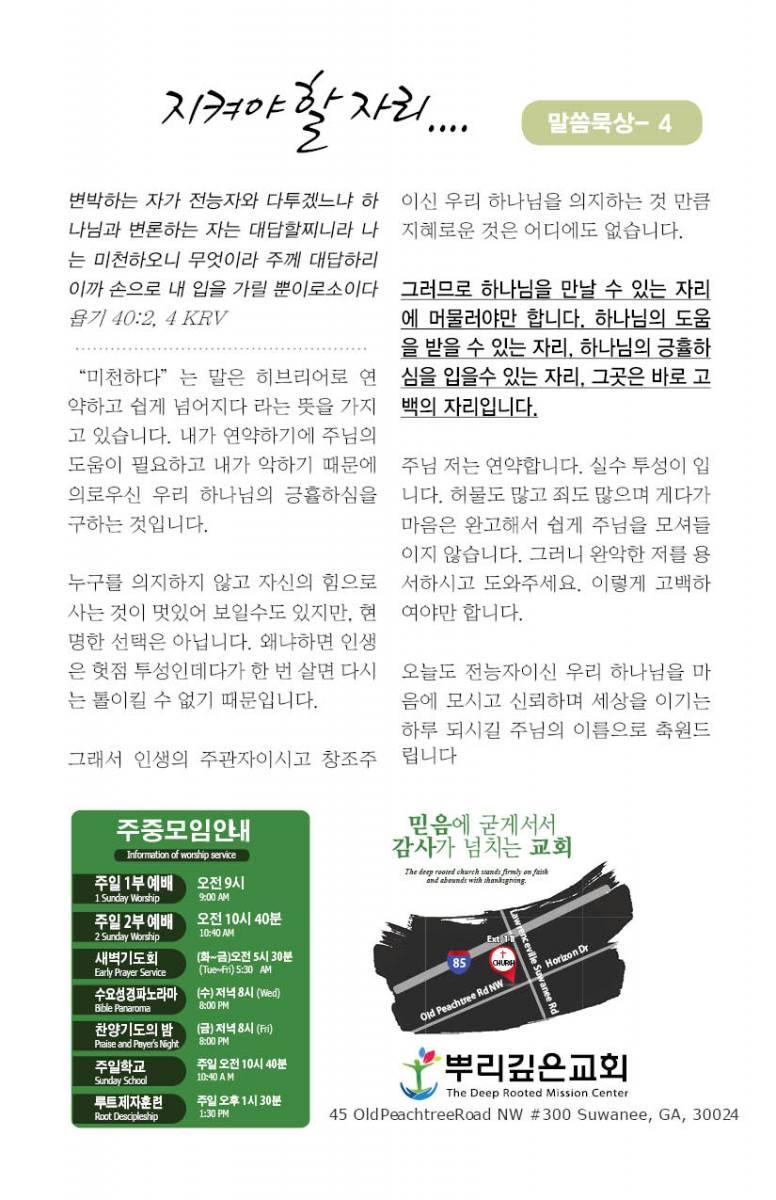 전도지-밎-칼럼-0124-internet4