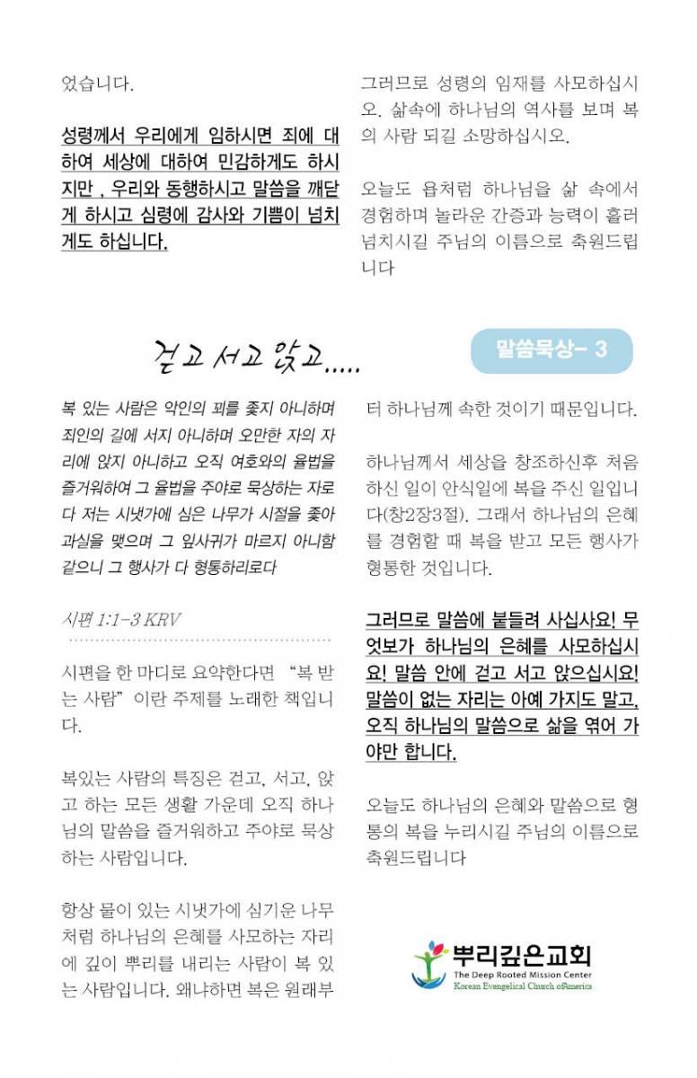 전도지-밎-칼럼-0131-internet3