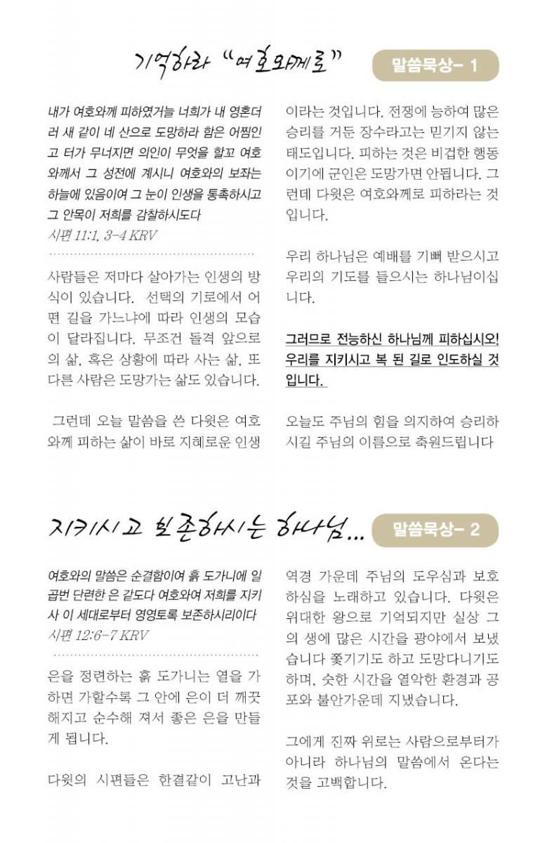 전도지-밎-칼럼-0221-internet2