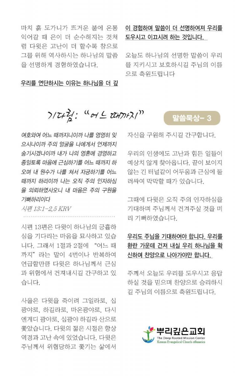 전도지-밎-칼럼-0221-internet3