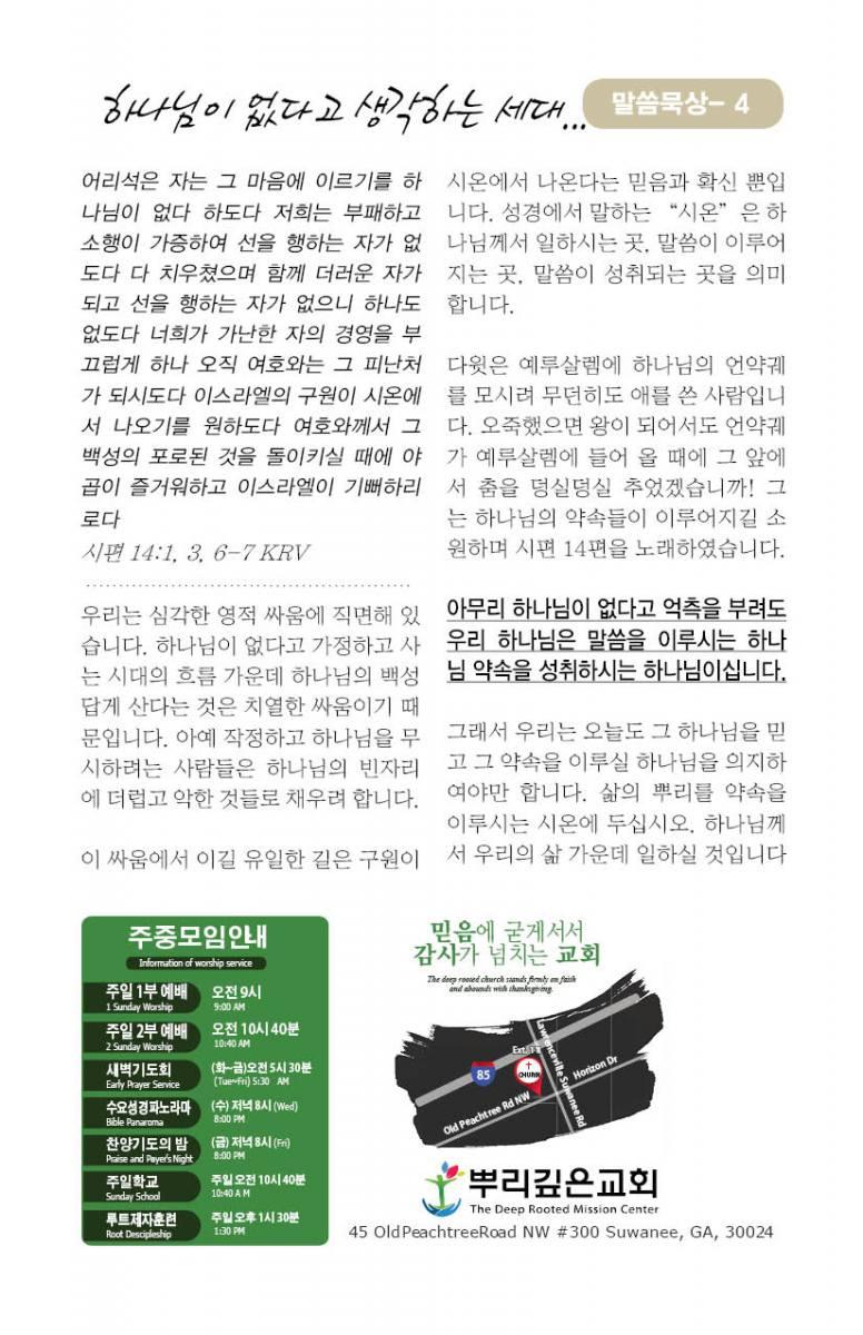 전도지-밎-칼럼-0221-internet4