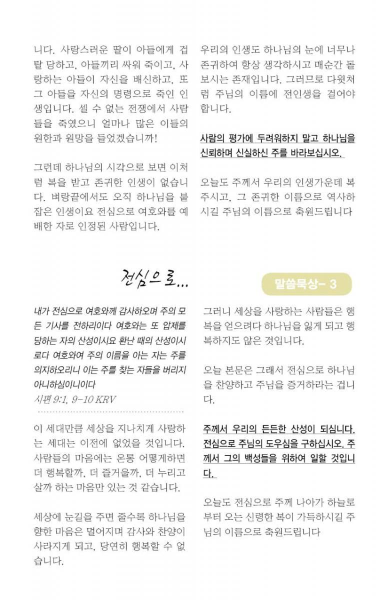 전도지-밎-칼럼-0214-internet3