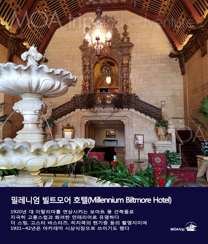 밀레니엄 빌트모어 호텔