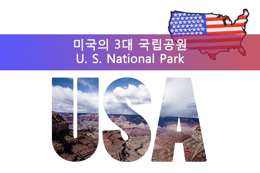 미국 3대 국립공원