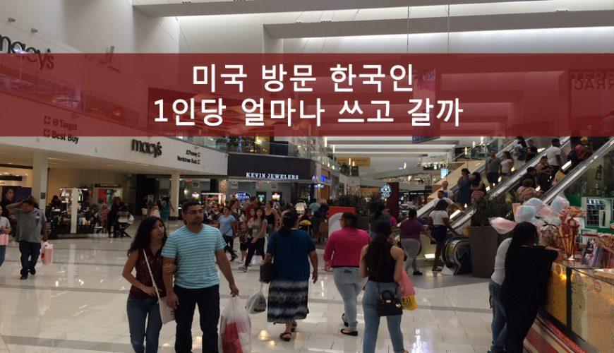 미국방문 한국인