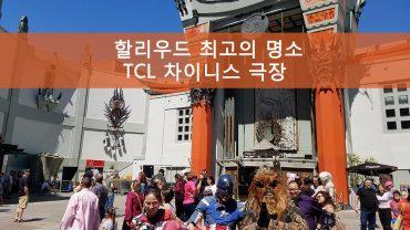 TCL 차이니스 극장