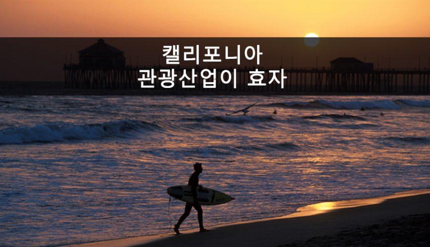 캘리포니아 관광산업