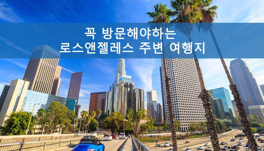 로스앤젤레스 주변여행지