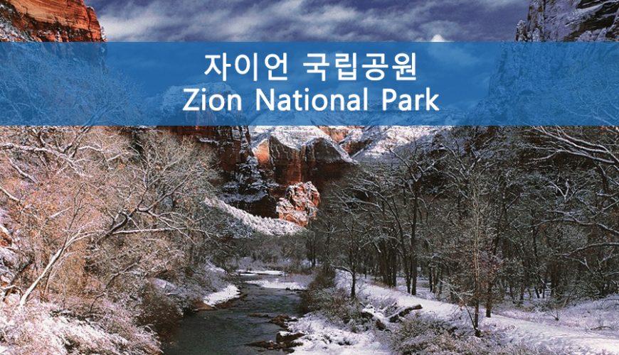 자이언 국립공원