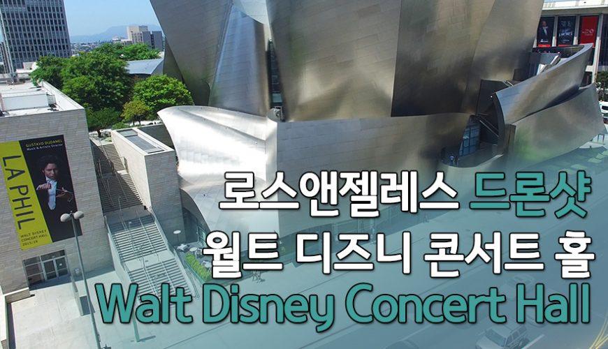 월트 디즈니 콘서트 홀
