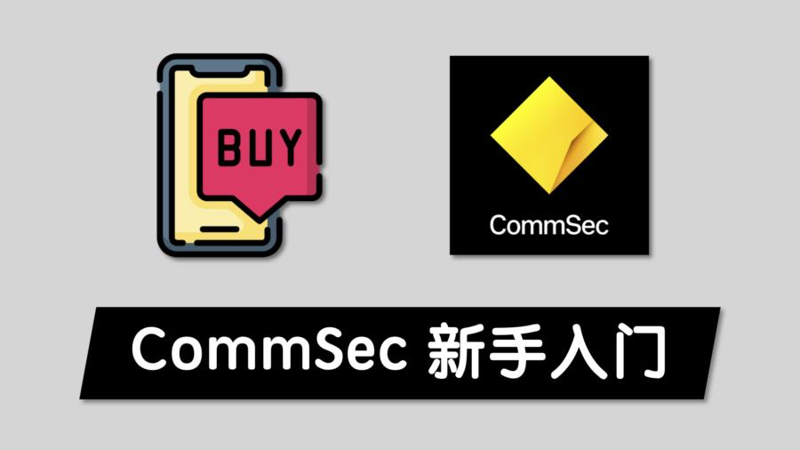 Commsec新手入门